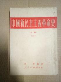 中国新民主主义革命史 初稿【修订版】