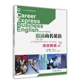 """职通商务英语(第二版)综合教程2 """"十二五""""职业教育国家规划教材"""