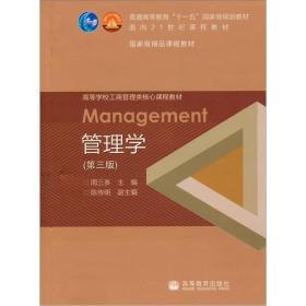 管理学 周三多 第三版 9787040284553 高等教育出版社 送电子版答案