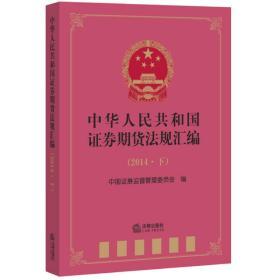 中华人民共和国证券期货法规汇编(2014·下)