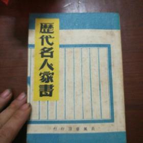 历代名人家书(民国版中华民国三十六年