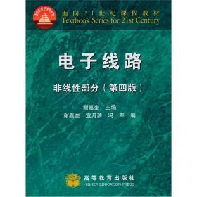 电子线路 非线性部分  谢嘉奎 第四版 9787040079876 高等教导出版社