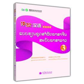 体验汉语(3)(老挝语版)