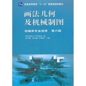 """普通高等教育""""十一五""""国家级规划教材:画法几何及机械制图(第6版)"""