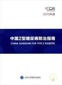 中国2型糖尿病防治指南(2013年版 附光盘1张)