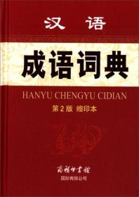 汉语成语词典(第2版 缩印本)