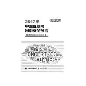 送书签lt-9787115482532-2017年中国互联网网络安全报告