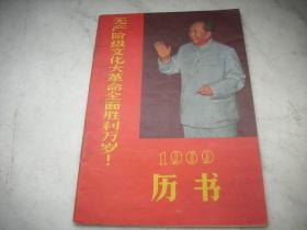 文革1968年12月河北第一次印刷【1969年历书】品好!32开