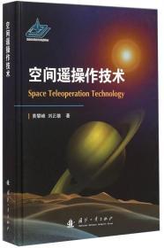 空间遥操作技术