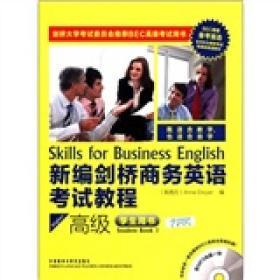 新编剑桥商务英语考试教程(高级)(学生用书)