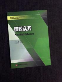 纳税实务 高职高专十二五规划精品教材 财经商贸类系列教材 精品教材国家规划 全新
