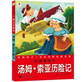 影响孩子一生的世界经典名著·拼音美绘本:汤姆·索亚历险记,小公主,海底两万里,小王子,木偶奇遇记全5册
