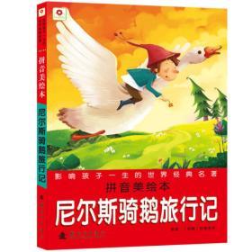 影响孩子一生的世界经典名著拼音美绘:尼尔斯骑鹅旅行记,列那狐的故事,爱的教育,吹牛大王历险记,秘密花园全5册