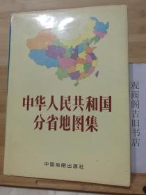 (正版 精装)中华人民共和国分省地图集