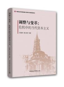【正版】调整与变革:危机中的当代资本主义 吕薇洲,邢文增等著