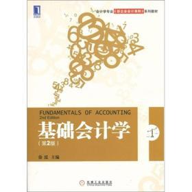 基础学(第2版) 徐泓 二手 机械工业出版社 9787111352570  教材