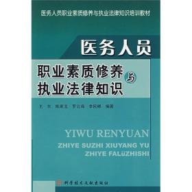 医务人员职业素质修养与职业法律知识