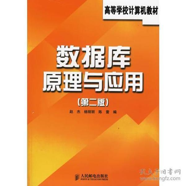 数据库原理与应用(第二版)/高等学校计算机教材