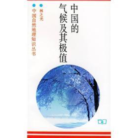 中国的气候及其极值