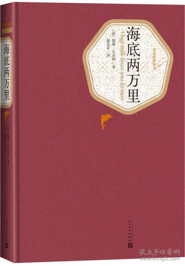 新书--名著名译丛书:海底两万里(精装)