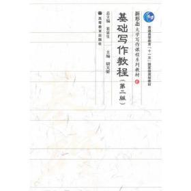 基础写作教程(第2版)