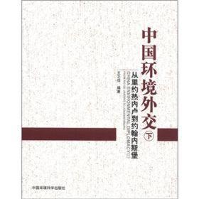 中国环境外交:从里约热内卢到约翰内斯堡(下)