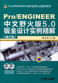 Pro/ENGINEER软件应用谁指导用书:Pro/ENGINEER中文野火版5.0钣金设计实例精解(修订版)