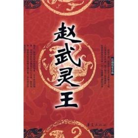 赵武灵王 常万生 华夏出版社 9787508051048