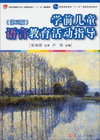 学前儿童语言教育活动指导 张加蓉 第三版 9787309098563 复旦大学出版社
