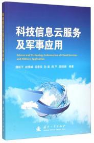 科技信息云服務及軍事應用