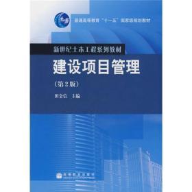 二手建设项目管理(第二2版) 田金信 高等教育9787040247251