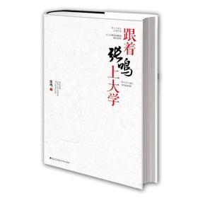 【二手包邮】跟着张鸣上大学 张鸣 九州出版社