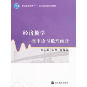 经济数学——概率论与数理统计 吴传生 第二版 9787040264210 高等教育出版社