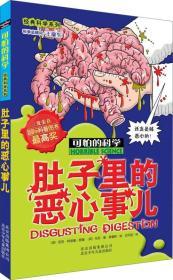 可怕的科学·经典科学系列:肚子里的恶心事儿