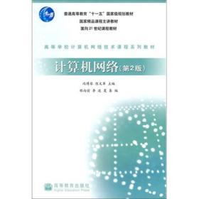 计算机网络第二2版冯博琴陈文革高等教育出版社9787040252392