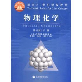 物理化学 下册 天津大学物理化学教研室 第五版 9787040262803 高等教育出版社