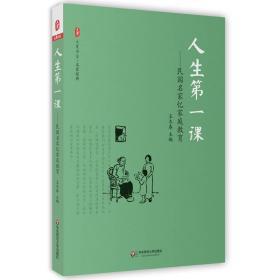 大夏书系·人生第一课:民国名家忆家庭教育