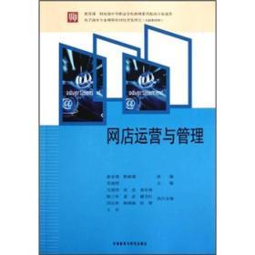 二手网店运营与管理吴清烈  教育部外语教学与研究出版社978751