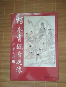 杨永青观音造像(画家签名,册页,共12页)