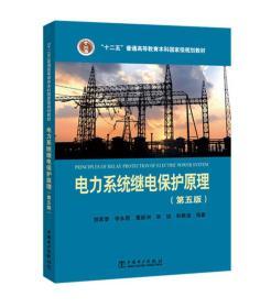 電力系統繼電保護原理