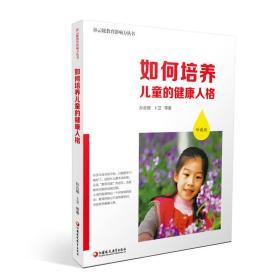 送书签tt-9787549957750-如何培养儿童的健康人格(珍藏版)