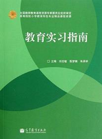 教育实习指南 刘志敏  高等教育出版社 9787040357684