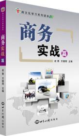 跨文化学习系列读本:商务实战篇