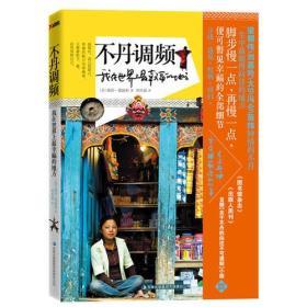 不丹调频:我在世界上最幸福的地方