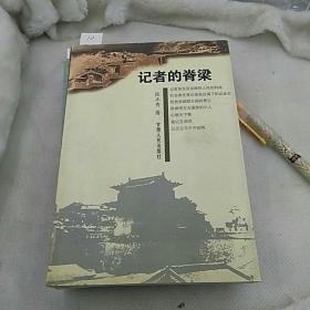 记者的脊梁  张正秀(作者签名赠本) 甘肃人民出版社 2002年一版一印仅印1500册