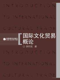 国际文化贸易概论