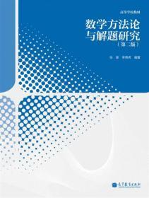 数学方法论与解题研究张雄,李得虎 著高等教育出版社9787040372113
