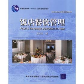 普通高等学校旅游管理教材:饭店餐饮管理