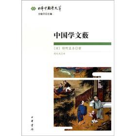 中国学文薮:日本中国学文萃