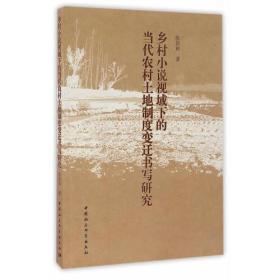 乡村小说视域下的当代农村土地制度变迁书写研究